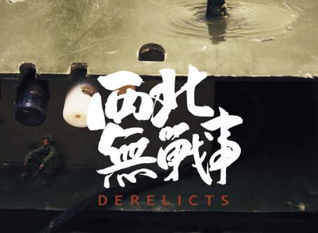 《derelicts》 (Trailer)