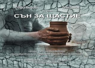 Dream for Happiness - (Trailer) - BEST SHORT FILM, BEST FEMALE FILMMAKER & BEST SCREENWRITER OF