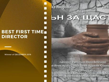 Golden Earth Film Award's Best Director's Debut winner of December 2019 Edition
