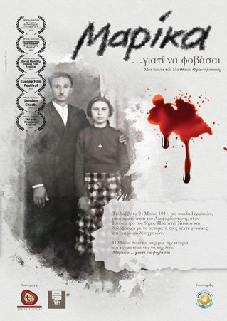Marika… why be afraid - Best Documentary Film of the Month (AUGUST 2021)