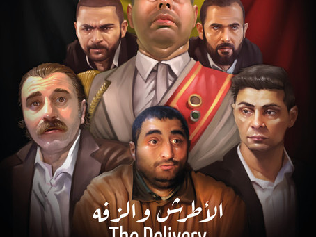 The Delivery (Trailer)