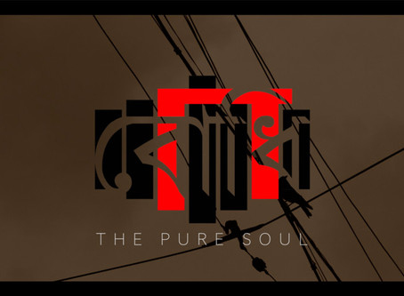 THE PURE SOUL (Trailer)