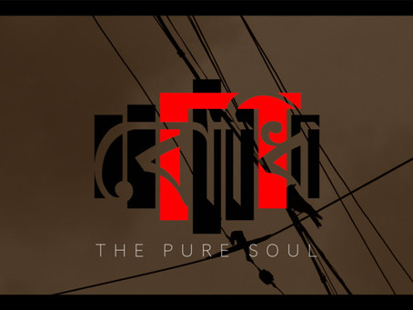 THE PURE SOUL (Trailer)
