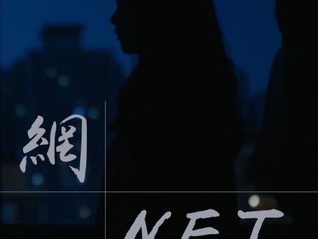 Net (Trailer)