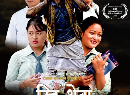 KHAI O MHEETHEBA ( A KIND HEARTED MAN) (Trailer)