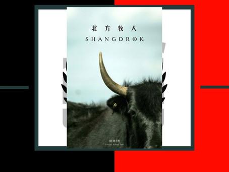 Shangdrok (Trailer)