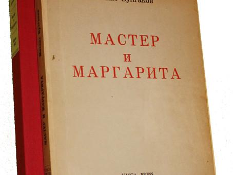 A reading at Bulgakov's