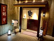 銀平 心斎橋店