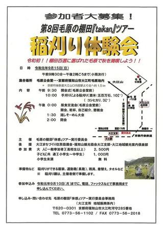 9/15に稲刈り体験会!