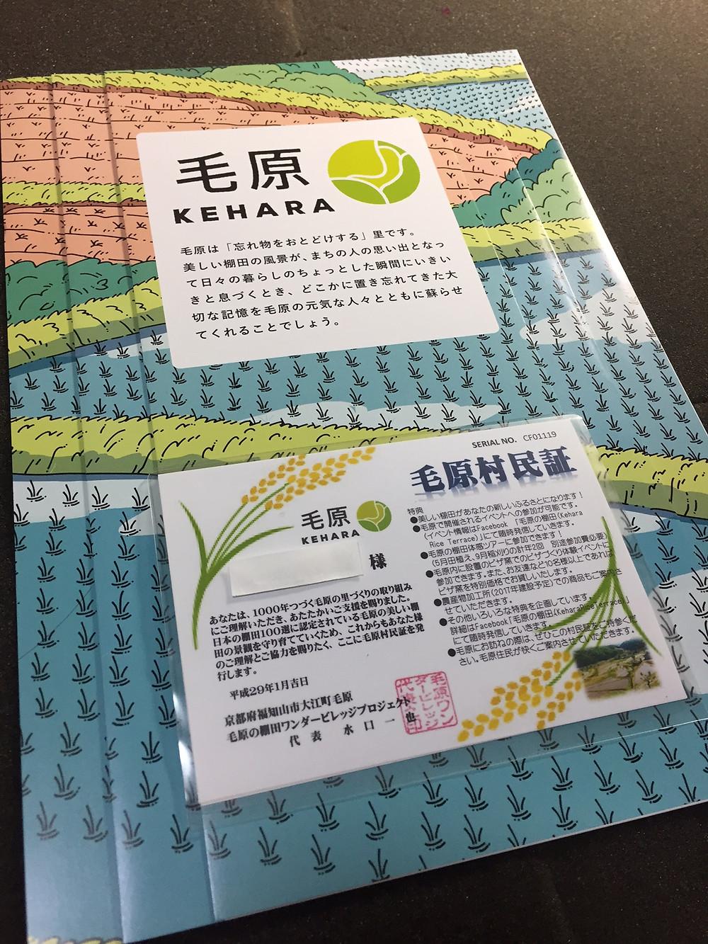 毛原に農産物加工所をつくるプロジェクトに賛同してくださった方々に、「毛原村民証」をお送りしています。