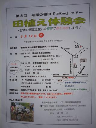 5月12日に田植え体感ツアー