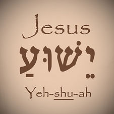 jesus-yeshua-in-hebrew-with-complete-tra