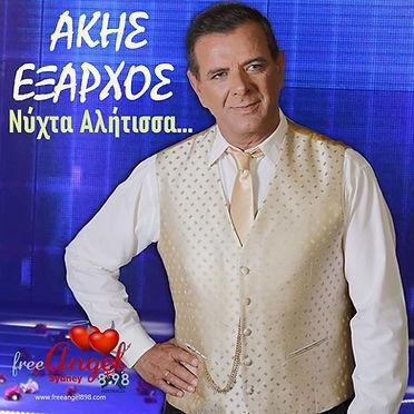 Άκης Έξαρχος-Νύχτα αλήτισσα-cover.jpg