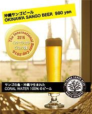 サンゴビール.jpg