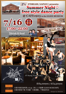 Summer Night☆Free Style Dance Party@Cafe1923