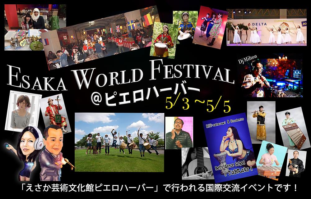 江坂ワールドフェスティバル