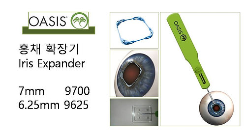 홍체 확장기 Iris retractor
