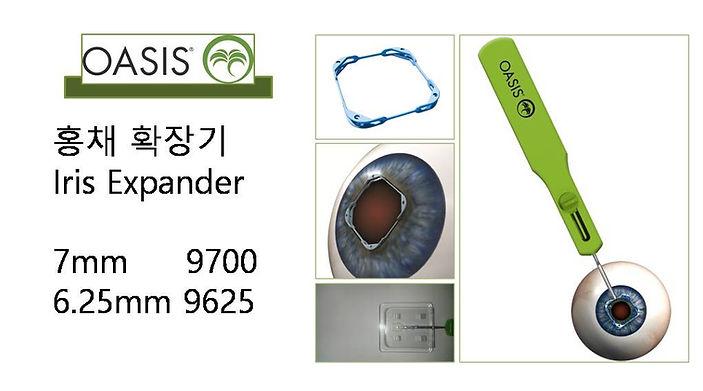 OASIS Iris Expander.jpg