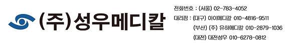 성우메디칼 안과정보지 주소 사본.jpg
