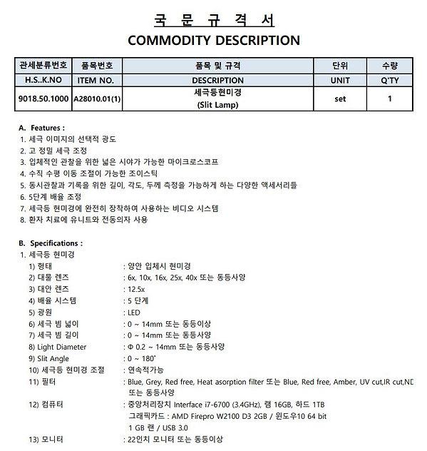 서울의료원 규격서 1.JPG