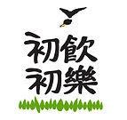 初飲初樂-中文LOGO.jpg