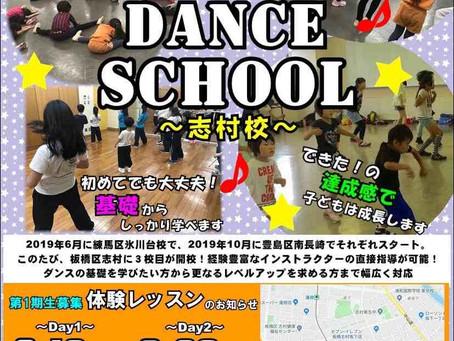 【3月体験レッスンのお知らせ】板橋区志村に3校目が開講!リアクションダンススクール