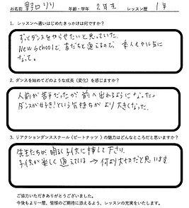 野口様_ダンススクールアンケート.jpg