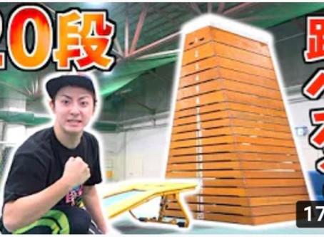 『きょんくま』跳び箱20段チャレンジ!