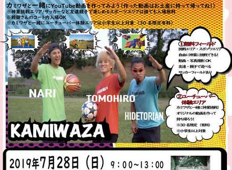 7月28日(日)9〜13時⚡️カミワザ×Re:Action柏⚡️ユーチューバー体験イベント開催!