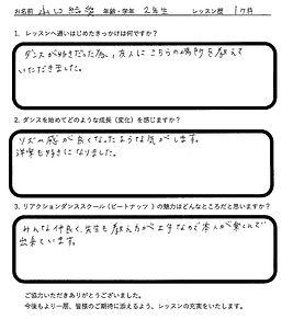 山口様_ダンススクールアンケート.jpg