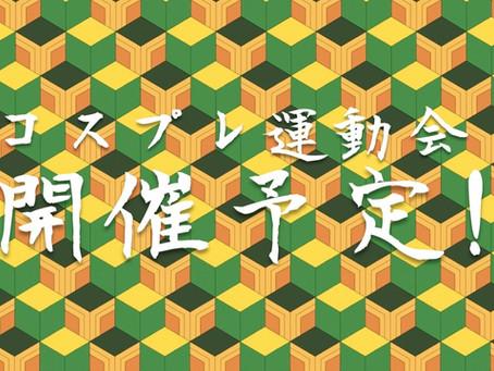 """""""鬼滅の刃""""コスプレ運動会開催/令和2年10月11日(日)(リアクション柏)"""