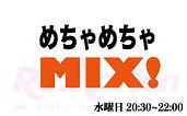 めちゃめちゃMIX!.jpg