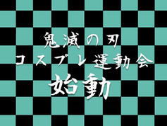 コスプレ運動会開催予定