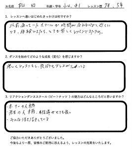 松田様_ダンススクールアンケート.jpg