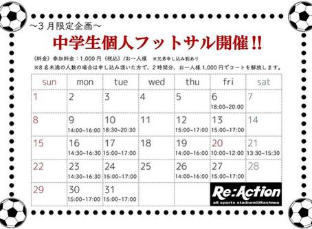 3月臨時開催/中学生限定の個人フットサル開催(リアクション柏)