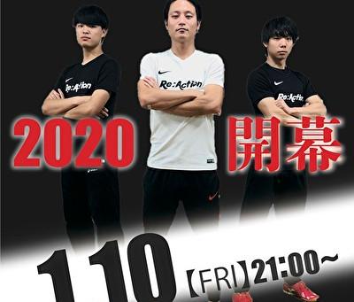 【参加チーム募集!】2020年1月〜改リアクションリーグ始動!