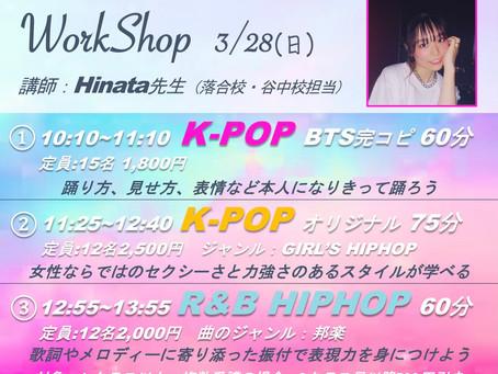 ★ワークショップ開催★ R&B・K-POP