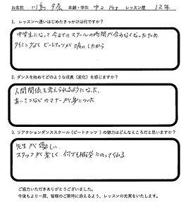 川島様_ダンススクールアンケート.jpg