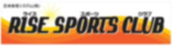 ライズスポーツクラブバナー.jpg