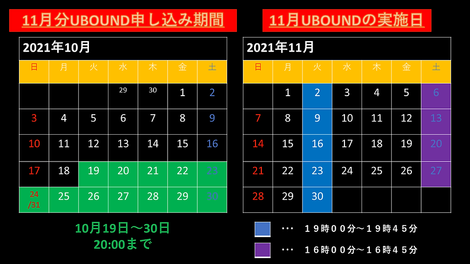UBOUND 申し込み日程2111.png