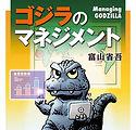 富山著作「ゴジラのマネジメント」2014.jpg
