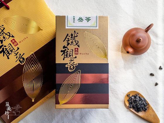 木柵鐵觀音比賽茶參等獎-2021年春