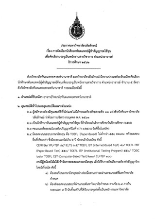 Walailak University Announcement :  The selection of government-contracted dental student candidates