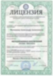 лицензия на детектор лжи