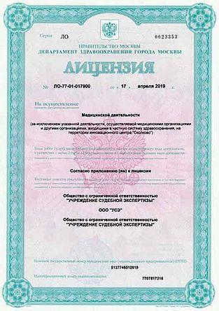 лицензия на медицинскую деятельность.jpg