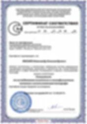 сертификат соответствия эксперта полиграфолога, полиграф, детектор лжи