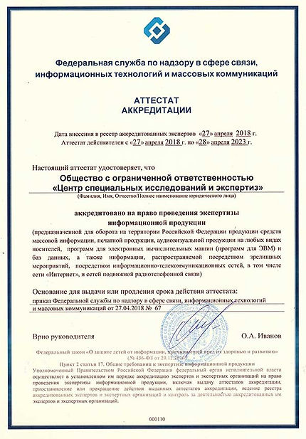 аттестат аккредитации Роскомнадзор.jpg