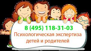 Психологическая экспертиза детей и родителей - банер