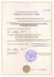ассоциация судебных экспертов свидетельство о регистрации в минюсте