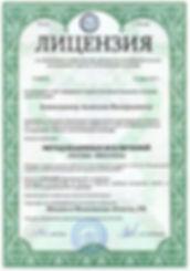лицензия для проверок на детекторе лжи